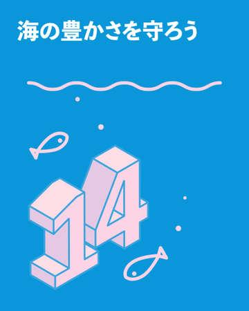 SDGs Goal 14, Life below water - Translation: Life below water Illusztráció