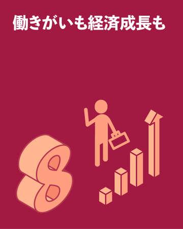 SDGs Goal 8, Decent work and economic growth - Translation: Decent work and economic growth