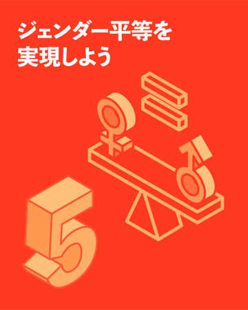 SDGs Goal 5, Gender equality - Translation: Gender equality Illusztráció