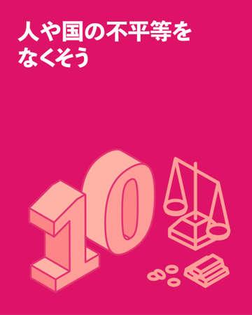 SDGs Goal 10, Reduced inequalities - Translation: Reduced inequalities