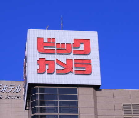 famous industries: Nagoya Japan - 31 May, 2014 Big Camera Store in downtown Nagoya Japan   Editorial