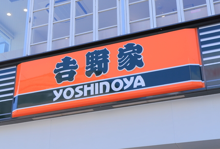 Osaka Japan - 19 June, 2014  Yoshinoya Gyudon restaurant in Osaka Japan