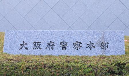 headquarter: Osaka Japan - 19 June, 2014  Osaka Police headquarter in Osaka Japan   Editorial