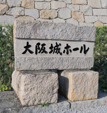 osakajo: Osaka Japan - 19 June, 2014  Osakajo Hall sign in Osaka Japan