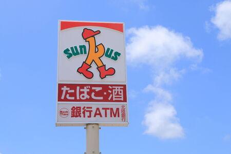 convenience store: Kanazawa Japan - 14 June, 2014 Sunkus Japanese Convenience store