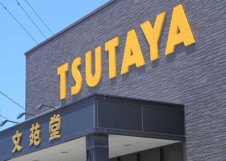 Kanazawa Japan - 14 June, 2014 TSUTAYA Video rental shop in Kanazawa Japan   Stock Photo - 30315652