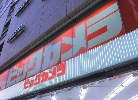 retailer: Nagoya Japan - September 26, 2014: Big Camera, electronics retailer in Nagoya downtown.