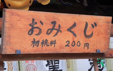 fortune telling: Kyoto Japan - May 5, 2015: Japanese omikuji, a fortune telling stick or paper sold at Japanese shrines.