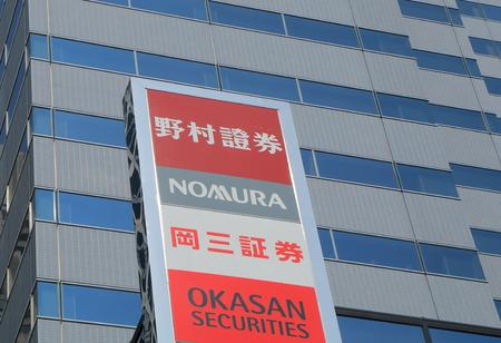 Tokyo Japan - 2015 년 5 월 8 일 : Nomura 및 Okasan Securities, Nomura 및 Okasan Securities는 일본 최대 보안 회사 중 하나입니다.