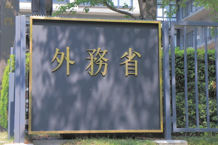 foreign affairs: Tokyo Japan - May 8, 2015: Ministry of Foreign Affairs in Tokyo Japan.