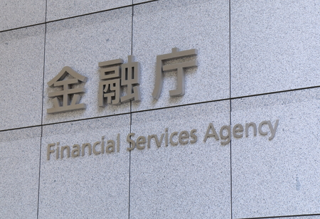 governmental: Tokyo Japan - May 8, 2015: Financial Services Agency in Tokyo Japan.