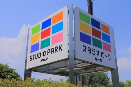 도쿄 일본 -2010 년 5 월 8 일 : 시부야 도쿄에있는 NHK 스튜디오 파크.