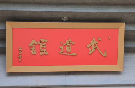 venue: Tokyo Japan - May 8, 2015: Nippon Budokan concert venue in Tokyo. Editorial