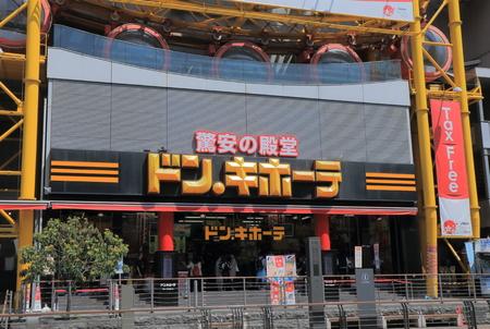 Osaka Japan - April 24, 2015: Don Quijote shopping centre in Osaka. 新闻类图片