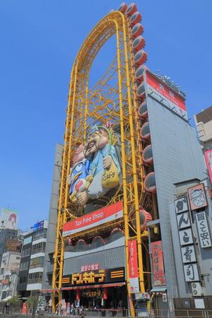 Osaka Japan - April 24, 2015: Don Quijote shopping centre in Osaka. 報道画像
