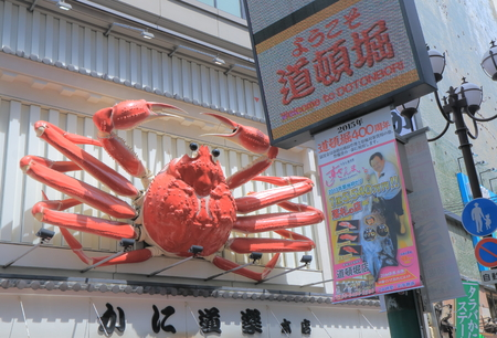 entertainment district: Osaka Japan - April 24, 2015: Dotonbori entertainment district in Osaka Editorial