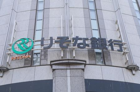 大阪 - 2015 年 4 月 24 日: りそな銀行。りそな銀行は、1918 年に大阪野村銀行として設立されました。 報道画像
