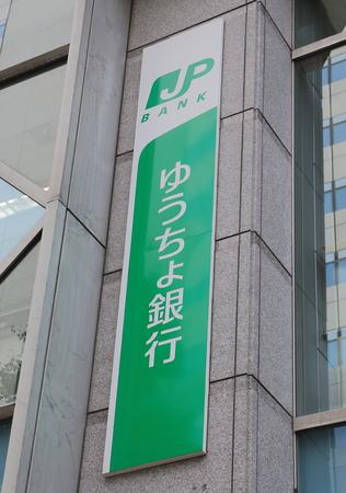 Tokyo Japan - May 22, 2015: Japan Post Bank.
