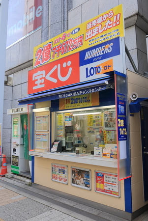 Tokyo Japan - May 22, 2015: Japanese lottery office in Tokyo.