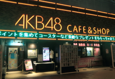 Tokyo Japan - May 23, 2015: AKB 48 cafe in Akihabara night. AKB48 is a Japanese idol group, initially named after the Akihabara area Tokyo.