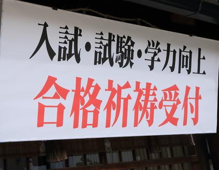 Kyoto Japan - May 6, 2015: Prayer for school entrance examination available sign at Kitano Tenmangu shrine in Kyoto.