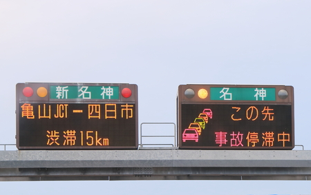 inconvenient: Kyoto Japan - May 6, 2015: Traffic information displays traffic jam due to accident ahead in Meishin highway in Japan.