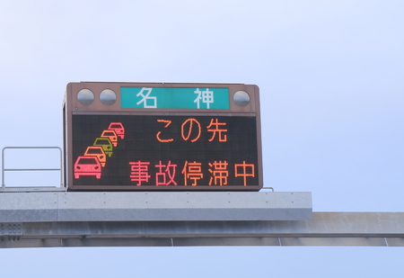 japanese people: Kyoto Japan - May 6, 2015: Traffic information displays traffic jam due to accident ahead in Meishin highway in Japan.