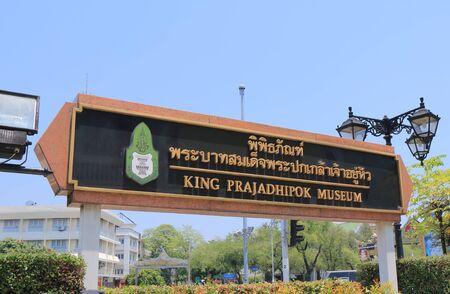king of thailand: Bangkok Thailand - April 21, 2015: King Parajadhipok Museum in Bangkok. Editorial