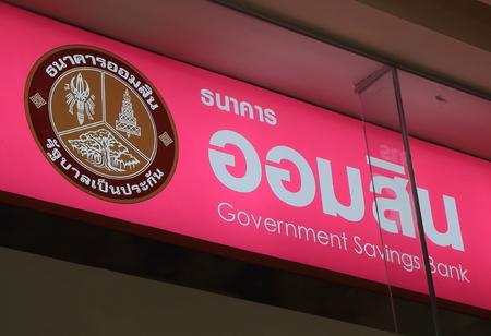 famous industries: Bangkok Thailand - April 22, 2015: Government Saving Bank in Thailand. Editorial