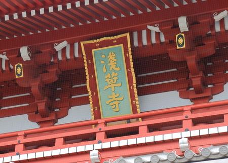 asakusa: Sensoji temple Asakusa Tokyo