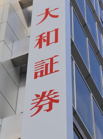 brokerage: Tokyo Japan - May 8, 2015: Daiwa Securities, the second largest securities brokerage in Japan. Editorial