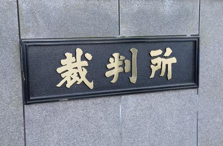 일본 도쿄 - 2015 년 5 월 8 일 : 재판 법원 일본. 에디토리얼