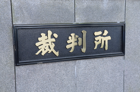 Tokyo Japan - May 8, 2015: Court of Justice Japan.