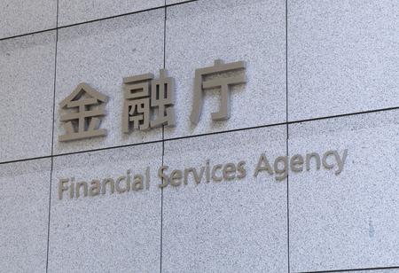 Tokyo Japan - 2015 년 5 월 8 일 : 일본 도쿄에있는 금융 서비스 기관.