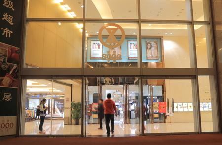 Beijing China - October 25, 2016: Unidentified people vist Sogo near Fuxingmen department store