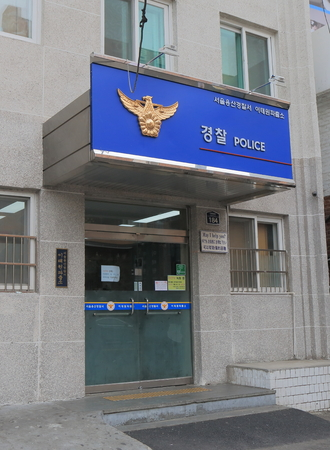 Seoul South Korea – October 21, 2016: Police station in Seoul.