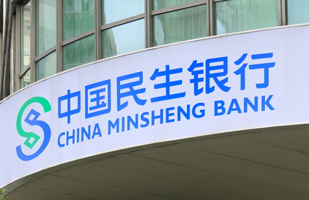 Shanghai China - October 30, 2016: China Minsheng bank. China Minsheng bank is the first bank in China to be owned mostly by non-government enterprises. Editorial