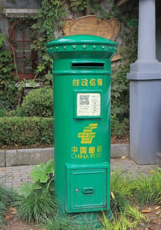state owned: Shanghai China - October 31, 2016: China Post mail box. China Post is is the state owned enterprise operating the official postal service of China.