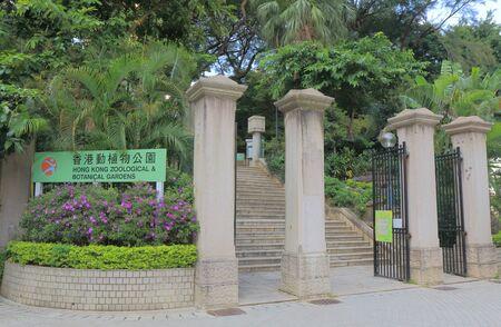 Hong Kong - November 8, 2016: Hong Kong Zoological and Botanical Gardens.