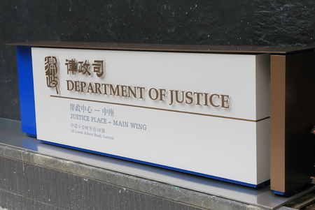 Hong Kong - November 8, 2016: Department of Justice government office. Editorial