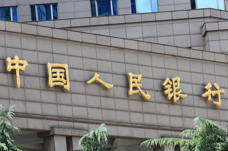 Shanghai China – November 1, 2016: Peoples bank of China. Peoples bank of China is the central bank of China responsible for monetary policy and regulate financial institutions.