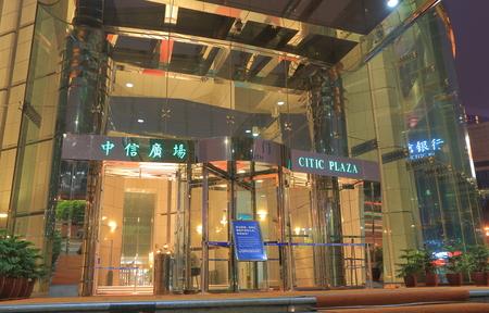 広州中国 - 2016 年 11 月 12 日: 中信広場。CITIC プラザは、1997 年 ...