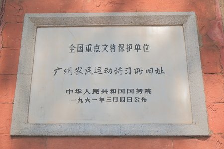 nationalists: Guangzhou China - November 14, 2016: Peasant Movement Institute. Peasant Movement Institute was a school operated from 1923 to 1926 during First United Front between the Nationalists and Communists. Editorial