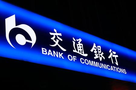largest: Suzhou China - November 3, 2016: Bank of Communications. Bank of Communications is one of the largest banks in China established in 1908,