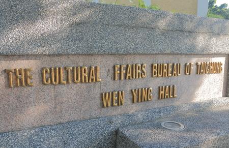 Taichung Taiwan - 2016 년 12 월 9 일 : Wen Ying Hall. Wen Ying Hall은 1976 년에 지어진 문화의 중심지입니다.