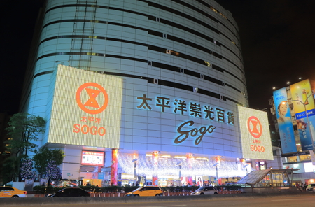 extensive: Taipei Taiwan - December 7, 2016: Pacific Sogo department store. Sogo is a Japanese department store chain that operates an extensive network of branches in Asia founded in 1830.