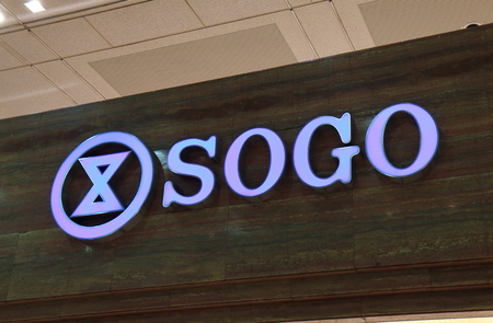 Yokohama Japan - May 29, 2017: Sogo. Sogo is a Japanese department store chain that operates an extensive network of branches in Japan founded in 1831 Editorial