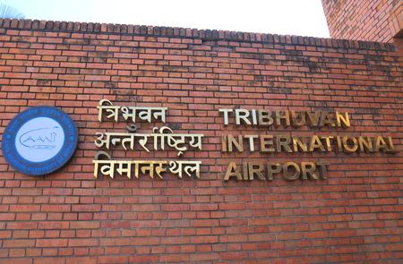 Kathmandu Nepal - November 12, 2017: Kathmandu international airport sign in Kathmandu Nepal. Editorial
