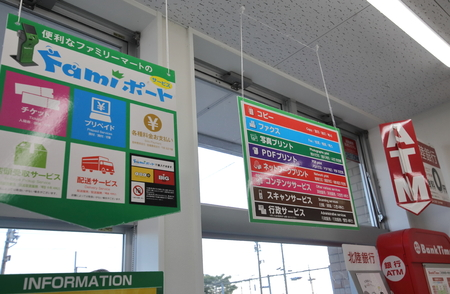Kanazawa Japan - August 04, 2018: Japanese convenience store service information board displays various services provided such as money transfer and photocopying services. Sajtókép