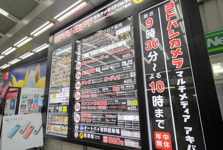 Tokyo Japan - December 12, 2018: Yodobashi Camera elecronics store floor information in Akihabara Tokyo Japan.